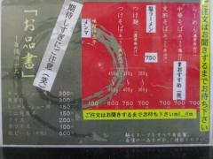 製麺rabo【参】-2