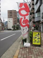 製麺rabo【参】-8