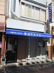 市川ウズマサ【参】-1