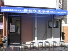 市川ウズマサ【参】-2