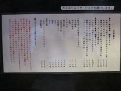 市川ウズマサ【参】-3