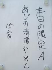 らーめん いのうえ【壱拾】-2