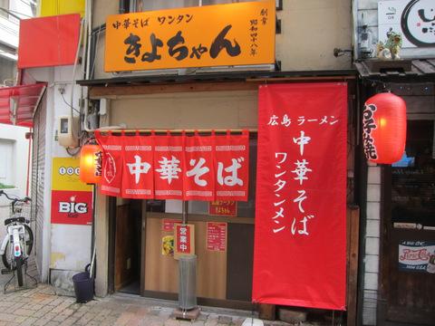 きよちゃん_4(外観)