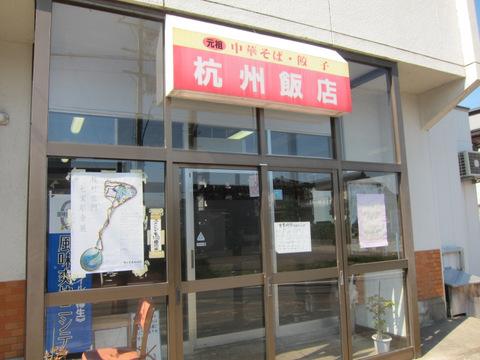 福来亭別館杭州飯店(外観)