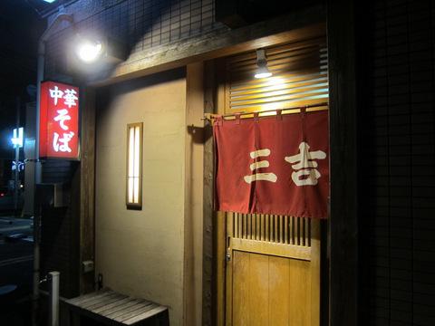 三吉屋・けやき通り店(外観)