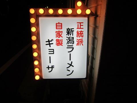 めん太郎(POP)