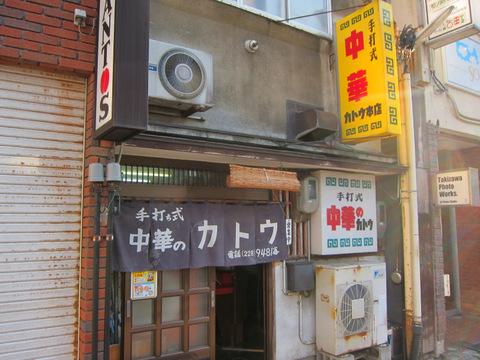 中華のカトウ本店(外観)