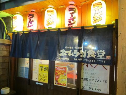 ホームラン食堂(外観)