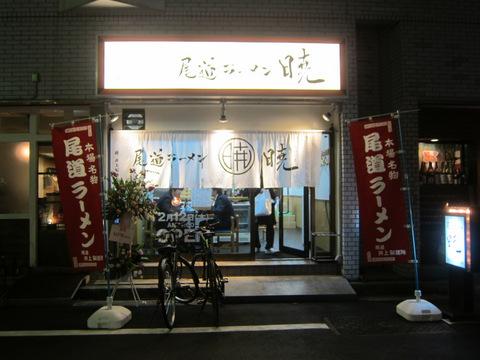 暁(外観)