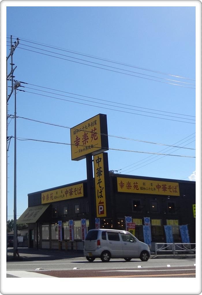 幸楽苑DSC06294