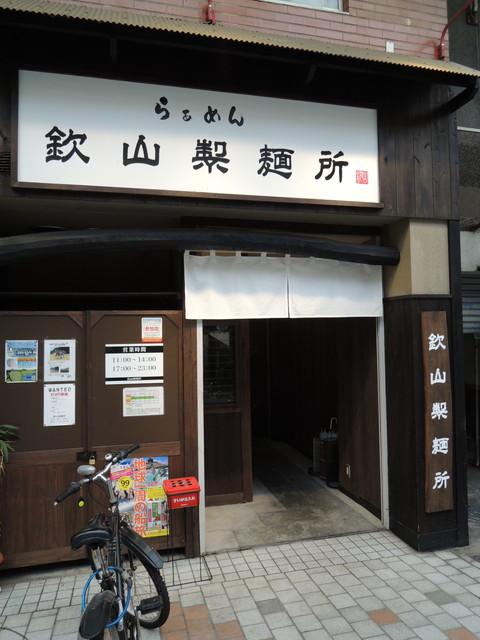 らぁめん 欽山製麺所