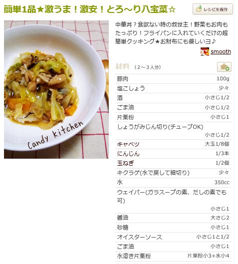 菜 クックパッド 宝 八 【週末作りおきに◎】「じゃがいもだけ常備菜」味バリエ5選