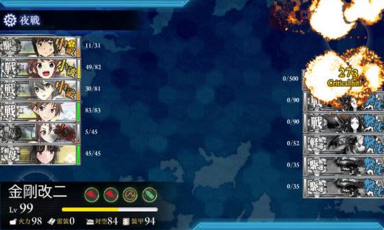 2015夏イベントE-4ゲージ破壊!