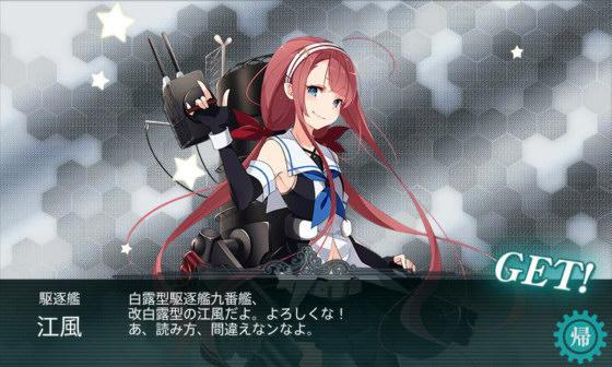 改白露型駆逐艦娘「江風」