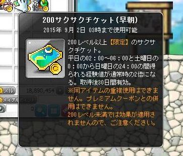 Maple150803_043951.jpg
