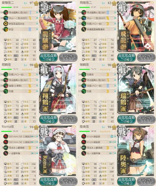 E6 第一艦隊