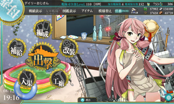 kancolle_20150812-191634982.png