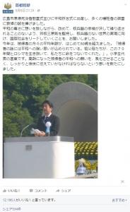 首相官邸のfacebook