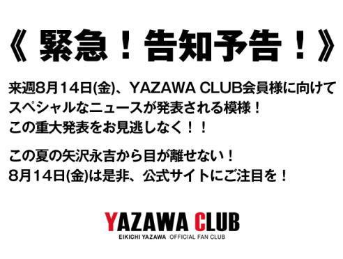 yazawa150811.jpg