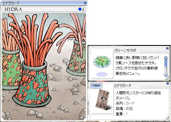 ヒドラとサラダ.jpg