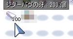 2:バグ牙200本.jpg