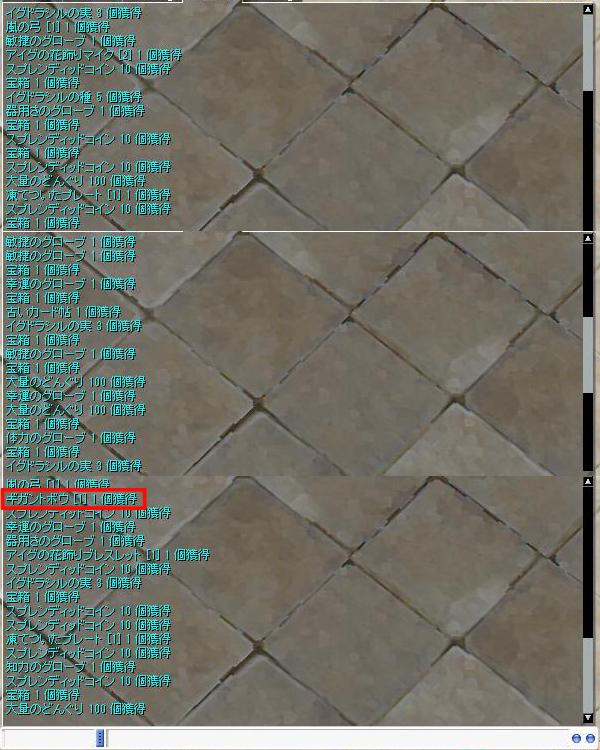 3バグガチャ結果:メッセ欄1~100.jpg