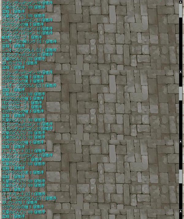 3バグガチャ結果:メッセ欄101~200.jpg