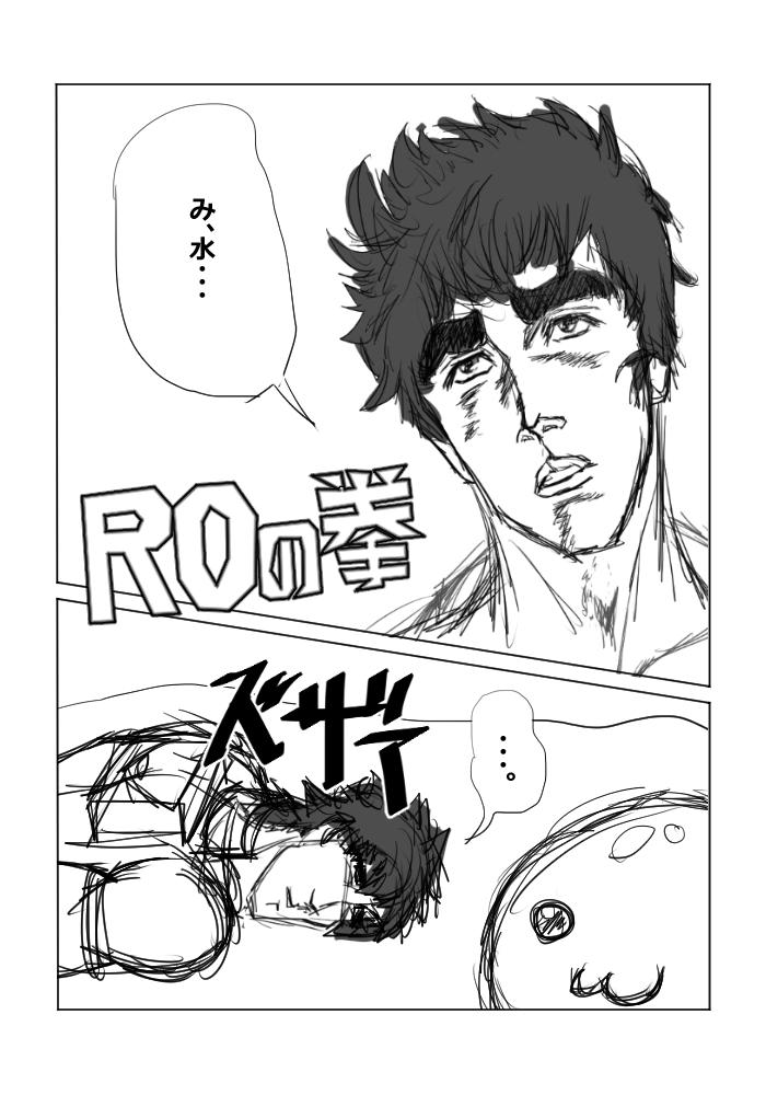 ROの拳001