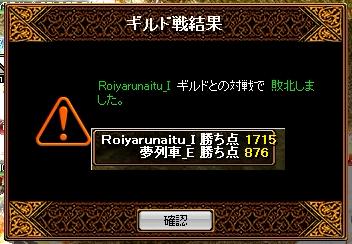 夢列車vsRoiyarunaitu 8