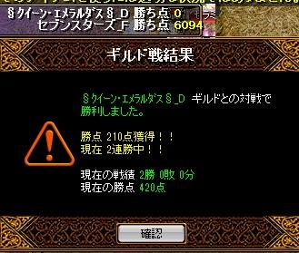 150719 §クイーン・エメラルダス§(蝕)様