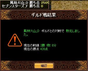 150721 風林火山(蝕)様