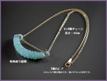 特殊彫り翡翠N (3)
