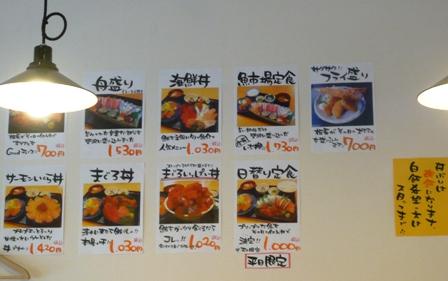 魚市場食堂:メニュー3