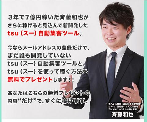 斉藤和也2