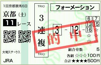 0117yamatos3fuku.jpg