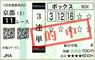 0117yamatos3tan.jpg