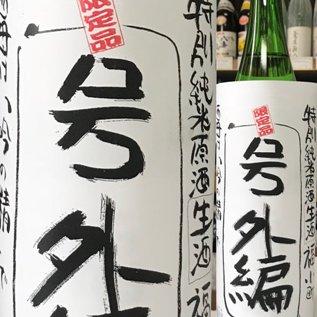 福小町純米原酒号外編