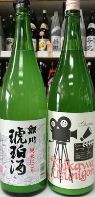 鯉川純米琥珀酒&純吟鉄人うすにごり