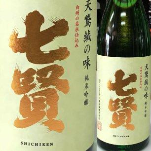 七賢純米吟醸ビロード生