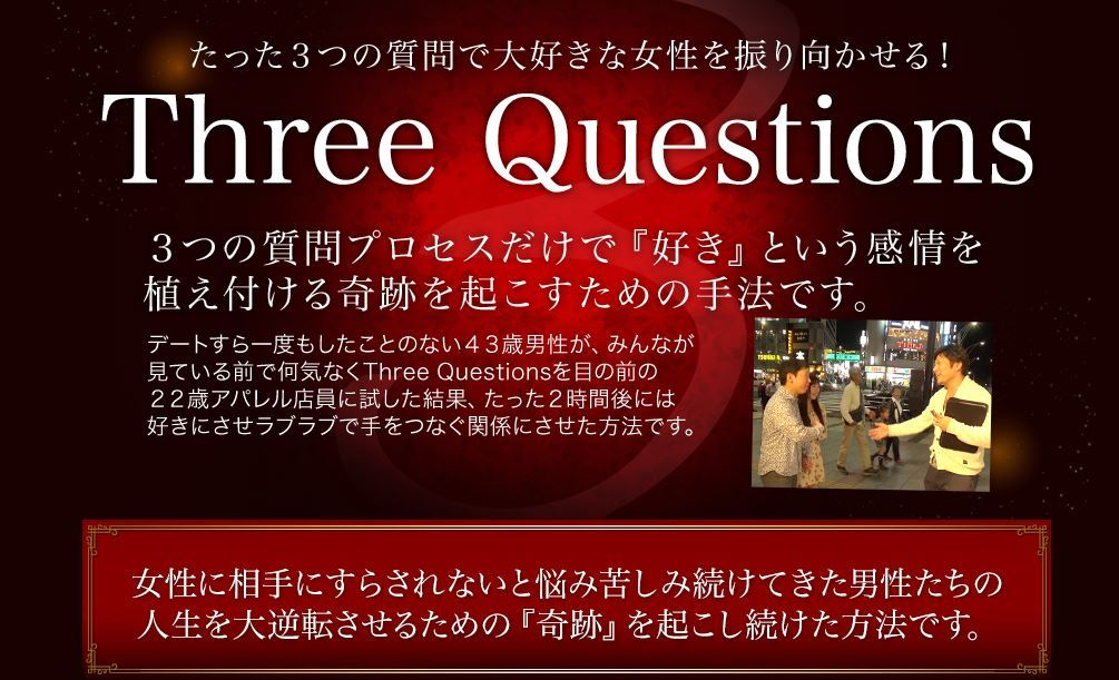 Three_Questions 1