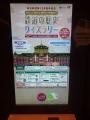 20141222_東京駅04
