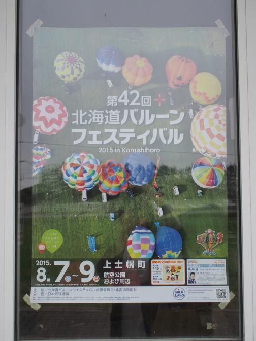 北海道バルーンフェスティバルポスター
