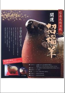 開運招福羊ブログ