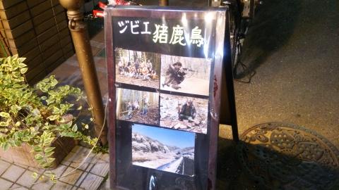 inoshikacyo_kouenji2.jpg