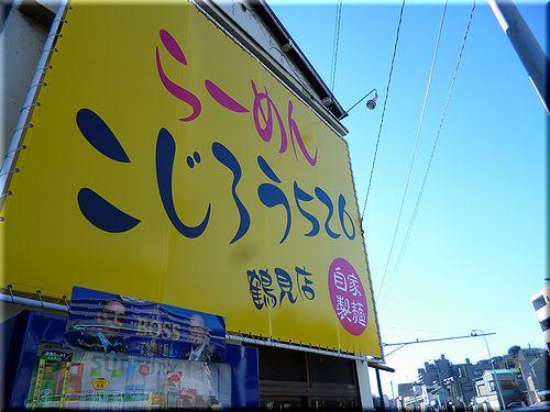 526_tsurumi1