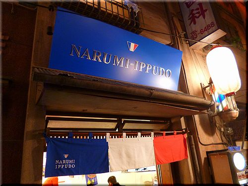 narumi-ippudo1