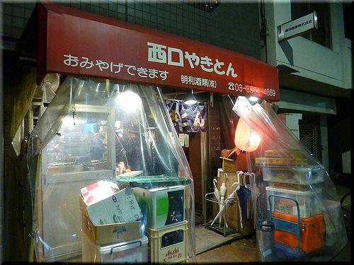 nishiguchi-yakiton01