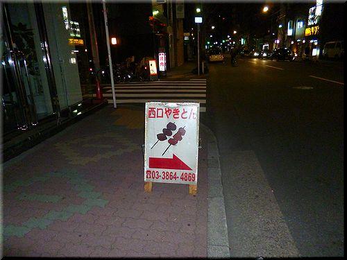 nishiguchi-yakiton02