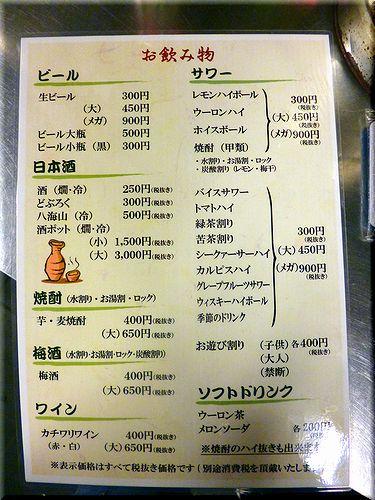 nishiguchi-yakiton03