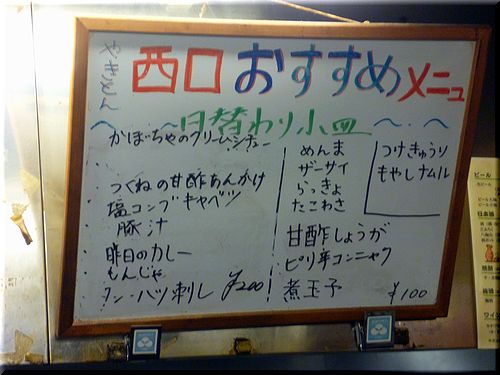 nishiguchi-yakiton04